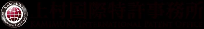 上村国際特許事務所